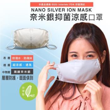 NS 台灣製 高含量 奈米銀離子 冰涼感抑菌 3層防護 立體口罩 (銀纖維小孩兒童成人大人3D平面罩抗菌納米銀)