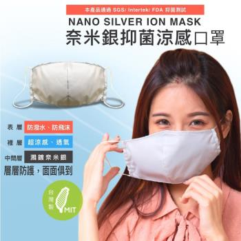 NS 台灣製 高含量 奈米銀離子 冰涼感抑菌 3層防護 立體口罩 1入 (銀纖維小孩兒童成人大人3D平面罩抗菌納米銀)