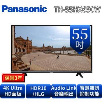 限時送東森幣★ Panasonic國際牌 55吋 4K智慧聯網 液晶顯示器 TH-55HX650W-庫