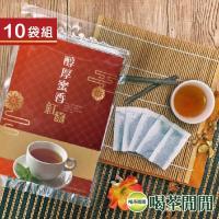 喝茶閒閒 極品紅茶-醇厚蜜香紅茶隨身包 共10袋/每袋約50入