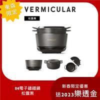 預購【Vermicular】日本製IH電子鑄鐵鍋-三色可選 (預購登錄送BRAUN手持式攪拌棒)