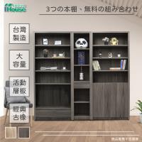 IHouse-樂活免組裝三件式書櫃/置物櫃/收納櫃/功能櫃