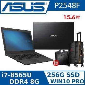 (ROG登機箱好禮組) ASUS 華碩 P2548F-0331A8565U 15.6吋 (i7-8565U/8G/256G/W10 PRO) 商用筆電