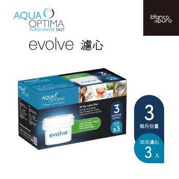【歐洲 bianco di puro】Aqua Optima Evolve 濾心(3入組)