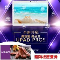 送陶板屋餐券1張★安博盒子安博平板電腦支援手機SIM卡通話電視盒UPAD-PROS