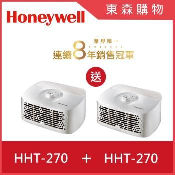 買就送循環扇★美國Honeywell 個人用空氣清淨機HHT270WTWD1(超值雙入組)
