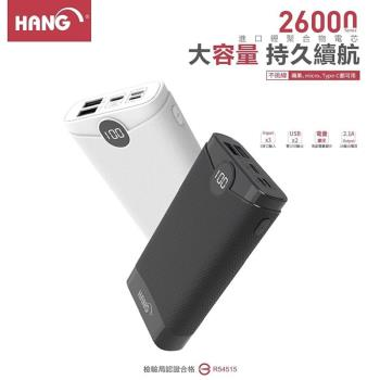 HANG 26000MAH K6 液晶顯示行動電源