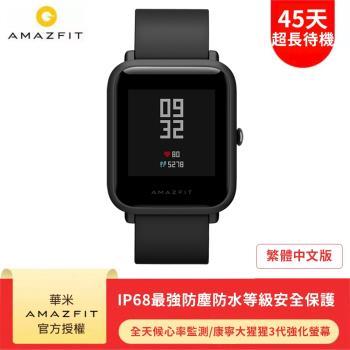 【快速到貨】Amazfit 華米 米動手錶青春版 Lite 智能運動心率智慧手錶-曜石黑