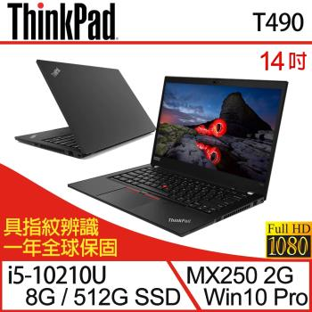 Lenovo聯想 ThinkPad T490 商務筆電 14吋/i5-10210U/8G/PCIe 512G SSD/MX250/W10P 一年保 20RYS0H700