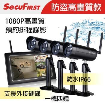 SecuFirst 數位無線網路監視器 DWH-A077X(一機四鏡)