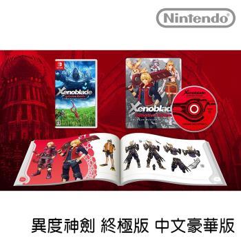 [超強作] 任天堂 Nintendo Switch 異度神劍 終極限定版 第一批預購預計出貨日5/29日前