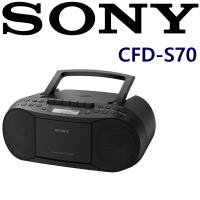 SONY CFD-S70 三合一 CD/廣播/卡帶 手提音響  加贈 SONY原廠Walkman隨身聽攜行包