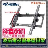 KINGNET 監視器周邊 固定支架 26~55吋 壁掛支架 螢幕支架 電視支架 顯示器支架 LCD 俯視 仰式 可調整 贈水平儀 免組裝好固定
