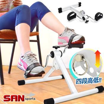 SAN SPORTS 折疊式手足健身車