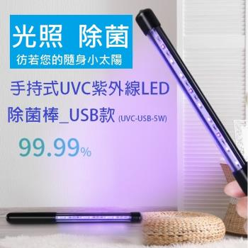 手持式UVC紫外線LED除菌棒_USB款(UVC-USB-5W)