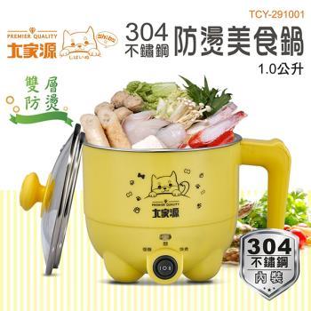 大家源 1L 304不鏽鋼雙層防燙小柴美食鍋/料理鍋/蒸煮鍋/電火鍋 TCY-291001