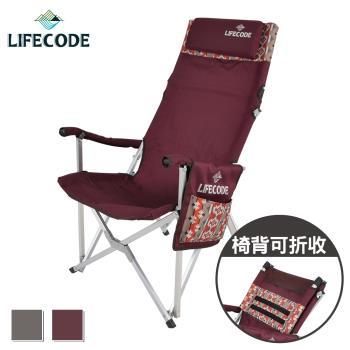 LIFECODE 瑪雅 加高大川椅/折疊椅-椅背可折(文件袋+頭枕+提袋裝)-2色可選