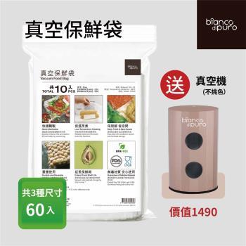 【bianco di puro 彼安特】真空保鮮袋60入-3種尺寸(送真空機)