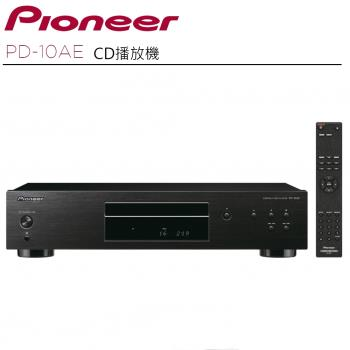 Pioneer 先鋒 PD-10AE CD播放機