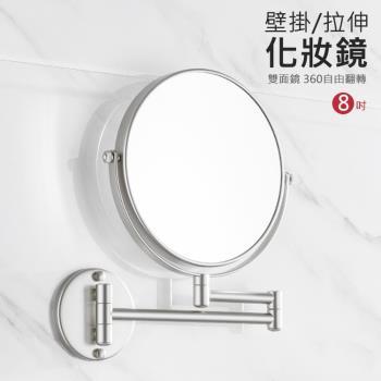 8吋壁掛式折疊化妝鏡/浴鏡 伸縮梳妝鏡 浴室壁掛拉伸鏡子 金屬雙面化妝鏡(免釘膠/鎖螺絲)