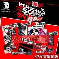 【預購】任天堂NS Switch 女神異聞錄5 亂戰:魅影攻手-中日文寶藏BOX限定版