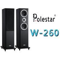 Polestar W-260 落地式主喇叭