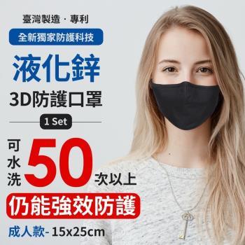 YOGMEDI 液化鋅口罩 防疫口罩 3M吸濕排汗專利 MIT 臺灣製