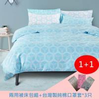 靈動卓影 雙人四件式鋪棉兩用被床包組(組合-台灣製純棉口罩套*3只)