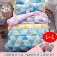 嚮往 雙人四件式被套床包組(組合-台灣製純棉口罩套*3只)