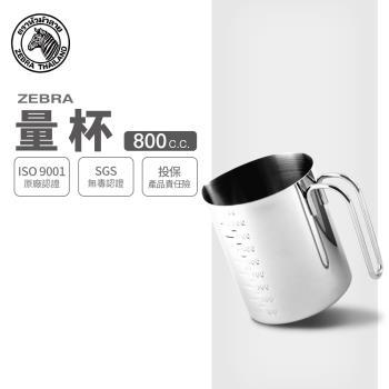 【ZEBRA 斑馬牌】不鏽鋼量杯 / 800ml(304不鏽鋼 量杯 鋼杯)