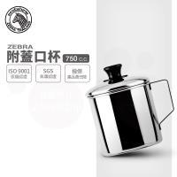 【ZEBRA 斑馬牌】不銹鋼口杯-附蓋 / 2A10L / 750CC(304不鏽鋼 鋼杯 馬克杯)