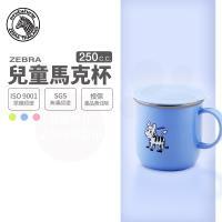 【ZEBRA 斑馬牌】兒童馬克杯-附蓋 / 7CM / 250cc(304不鏽鋼 馬克杯 隔熱杯)