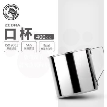 【ZEBRA 斑馬牌】不銹鋼口杯 / 2A08 / 400CC(304不鏽鋼 鋼杯 馬克杯)