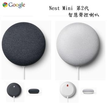 Google Nest Mini 第2代 智慧音箱 聲控喇叭 台灣公司貨 原廠盒裝