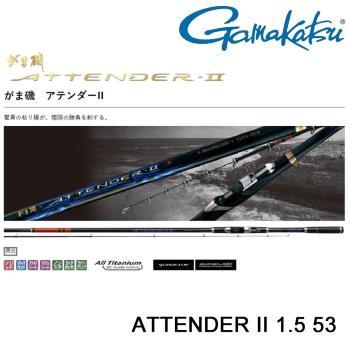 GAMAKATSU  ATTENDER II 1.5-53 磯釣竿(公司貨)