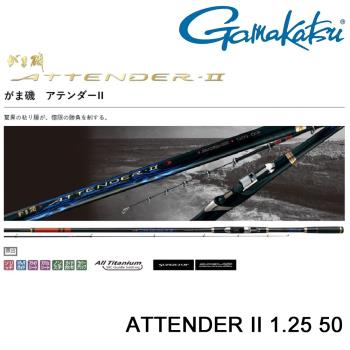 GAMAKATSU  ATTENDER II 1.25-50 磯釣竿(公司貨)