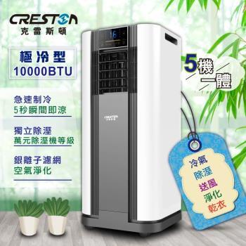 【CRESTON】克雷斯頓10000BTU極冷型清淨除濕多功能移動式空調/冷氣機(LD-3450C)