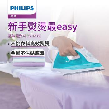 【飛利浦 PHILIPS】Easy Speed 蒸氣電熨斗 GC1735