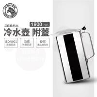【ZEBRA 斑馬牌】冷水壺-附蓋 / 1.9L(304不鏽鋼 冷水壺 茶壺)