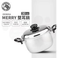 【ZEBRA 斑馬牌】Merry雙耳鍋 30cm / 12.0L(304不鏽鋼 附蓋 湯鍋 雙耳鍋)