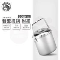 【ZEBRA 斑馬牌】16CM 新型提鍋 6C16 / 3.0L(304不鏽鋼 飯盒 便當 湯鍋)