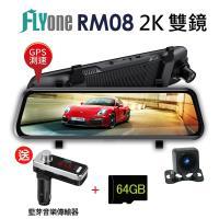 FLYone RM08 高清流媒體 2K+GPS測速 前後雙鏡 全螢幕觸控後視鏡行車記錄器+GPS天線模組(加碼送64G+FM-W9藍芽音樂傳輸器)
