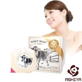 ASHIYA日本皇室御用乳清美白皂限量搶購組-勁