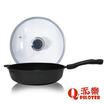 派樂 鈦合金冷泉不沾鍋/平底鍋 (30cm含弧形增高玻璃鍋蓋)