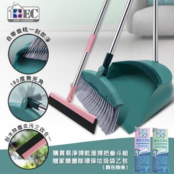 家簡塵除 易淨掃乾溼掃把畚斗三件組+贈環保垃圾袋1包