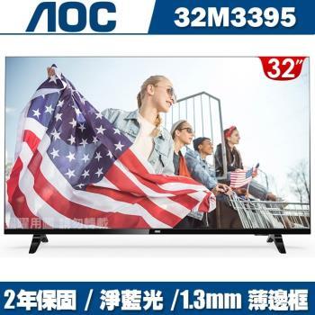 美國AOC32吋薄邊框液晶顯示器+視訊盒32M3395