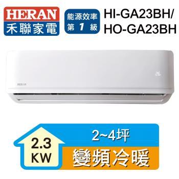 ★夏季獨家好禮二選一★ HERAN禾聯 2-4坪 R32變頻一級冷暖分離式空調 HI-GA23BH/HO-GA23BH