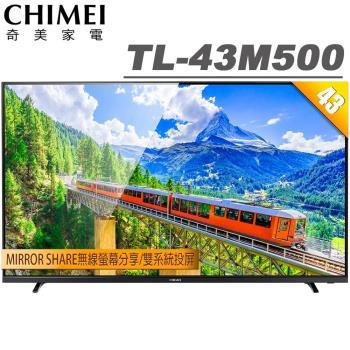 CHIMEI奇美 43吋 4K HDR智慧連網液晶顯示器+視訊盒(TL-43M500)