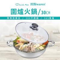 【Chieh Pao 潔豹】圍爐火鍋 /30CM /5.0L(304不鏽鋼  雙耳 湯鍋 玻璃蓋)