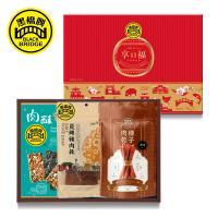 【黑橋牌】享口福熱銷食尚免運禮盒,限時特惠479元 (網路限定包裝)